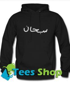 Arabian Font Hoodie